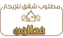 مطلوب شقة أو دور للإيجار بشرط بلكونة أو سطح