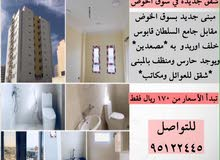 apartment for rent in SeebKhoud