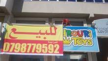 محل للبيع في المقابلين على شارع الحريه** المحل للبيع في داعية السفر**