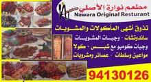 مطعم نوارة الاصلي 94130126