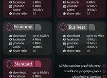 توفير خدمة انترنت لاخواني اصحاب الابراج خدمة كلش حلوة