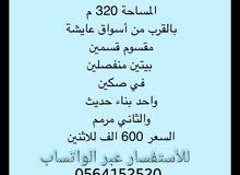5 rooms  Villa for sale in Al Hofuf city Al Rashdya
