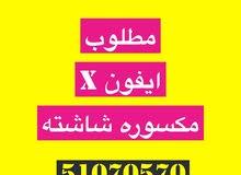 eecb8ec586f88 موقع  1 لبيع الموبايلات   ارخص اسعار في الكويت   ايفون   سامسونج   هواوي