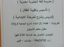 مدرسة لغة انجليزية مصرية