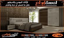 غرف نوم _ جديد غرف نوم _ احدث غرف نوم 2022 – 2021
