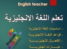 مدرس لغة انجليزية على أعلى المستويات ولله الحمد