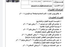 مدير مالي ومحاسب يمني خبره 16سنه للمفاهمه0532291510