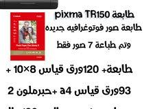 طابعة كانون pixma tr150 مع أوراق مع الحبر