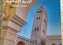 كتاب الطالب تربية اسلامية