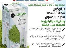 الماتشا شاي التنحيف الأول عالميا