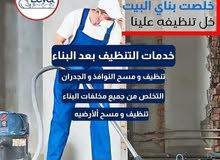 تنظيف ما بعد البناء او سكن جديد