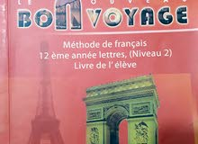 مدرس أول لغة فرنسية 99526231