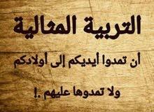 مدرس قرآن كريم وتعليم القراءة والكتابة بطريقة القاعدة النورانية