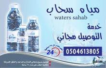 توصيل مياه فى الرياض