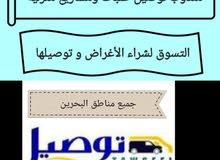 توصيل مشاوير و طلبات جميع مناطق البحرين