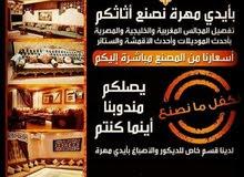 من المصنع مباشرة تفصيل الجلسات المغربية والخليجية والستائر بأفضل الأسعار