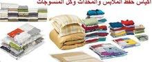 اكياس حفظ الملابس و المخدات وكل المنسوجات