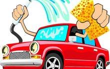غسيل سيارات في بيتك