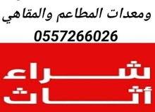 شراء معدات مطاعم مستعمله أدوات كوفي شوب 055 7266026