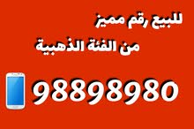 للبيع خط مميز من الفئة الذهبية #تعبئة للاستفسار الاتصل على 98898980