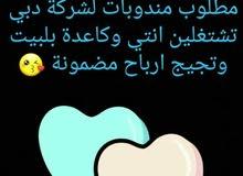 مرحبا فرصة عمل لكل البنات الحلوات طبعا وانتي بالبيت تشتغلين بدوون تعب