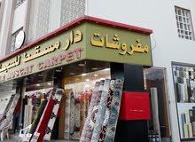 رخيص  سجاد السيب  95213003