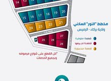أراضي سكنية للبيع في بركاء الرميس