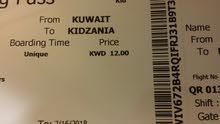 تذاكر كيدزانيا