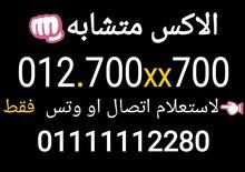 اقوي رقم اورانج 012.700xx700