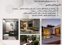 تصميم مخططات هندسية وإصدار رخصة البناء والتصميم الداخلي