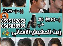زيت الحششييشش الأفغاني لجميع مشاكل الشعر مضمون ومجرب