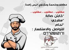 مطلوب موظفين في مطعم وملحمة انيس زاهدة