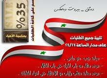 دمشق بيروت
