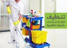 تنظيفات عامة