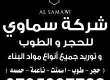 نقل جميع انواع مواد البناء رمل عدسيه ناعمه ...الخ