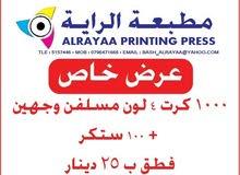 مطبعة الراية - عمان المدينة الرياضية - مقابل صرح الشهيد