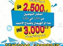 مؤسسة الديره لتوصيل الطلبات الإستهلاكية ج م الكويت
