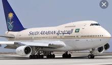 حجز على الرحلات الداخلية الخطوط السعودية وناس
