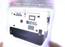 جميع معدات الصناعية و المولدات كهرباء