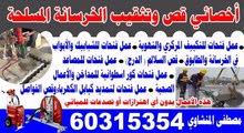 قص خرسانة وفتحات تكييف 60315354