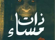 رواية ذات مساء - الطبعة الثانية