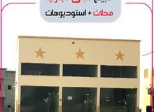 مبنى تجارى جديد على شارع الزبير 3 محلات و3 استوديو  0551111572