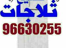 صيانه ثلاجات/براداه ماء/فريزرات /جميع المناطق 96630255
