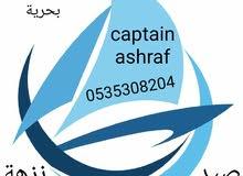 رحلة بحرية قارب نزهة طلعة بحر سباحة صيد