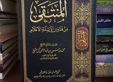 كتاب المنتقى من فتاوى الأئمة الأعلام