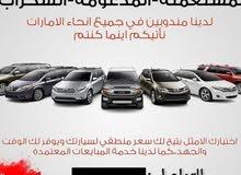 شراء جميع أنواع السيارات
