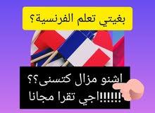 تعلم اللغة الفرنسية مجانا للمبتدئين شرح بالدارجة المغربية