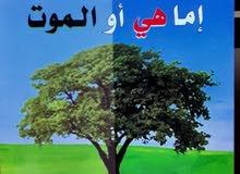 رواية إما هي أو الموت، للكاتب العراقي