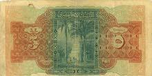 خمسة جنيهات مصرية 1936