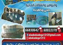 فني حمامات سباحة صحي وكهرباء وكنترول